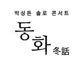 [THE AGIT] 동화 [冬話] - 박상돈