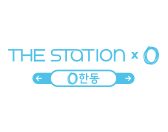 THE STATION '0한동'