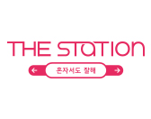 THE STATION '혼자서도 잘해'