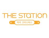 THE STATION '미리 크리스마스'