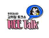 우주대스타 김희철 토크쇼 HEETalk