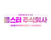 2019 MC몽 콘서트 몽스터 주식회사 -제1회 주주총회 뒤풀이 : 저세상텐션- in 부산
